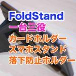 FoldStandカードホルダ兼スマホスタンド