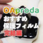 OAprodaのApple Watch保護フィルムが最強