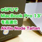 eGPUでMacを高速化!
