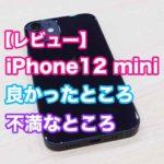 歴代iPhoneと12miniを比較レビュー