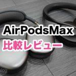 レビュー:AirPodsMaxの音質や使い勝手をAirPodsProやBOSEと比較