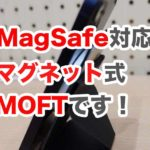 マグネット式MOFTはMagSafe対応アップグレード版