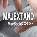 MACにおすすめのスタンドMAJEXTANDレビュー