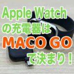 おすすめ!Apple Watch充電器MACO GOはコードレス・コンパクト・USB-C接続!