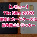 レビューTileSlim(2020)紛失防止トラッカー