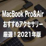 MacBook Pro & Airにおすすめのアクセサリー