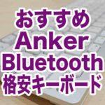 おすすめAnkerコンパクトBluetoothキーボード
