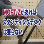 MOFT Zがあればスタンディングデスクは要らない