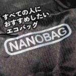 レビューNANOBAG 3.0は軽量コンパクトなエコバッグでおすすめ