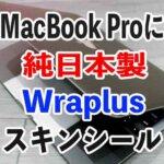 MacBookにおしゃれスキンシールを貼ってみた!