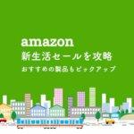 Amazon新生活セールを攻略,おすすめも紹介!