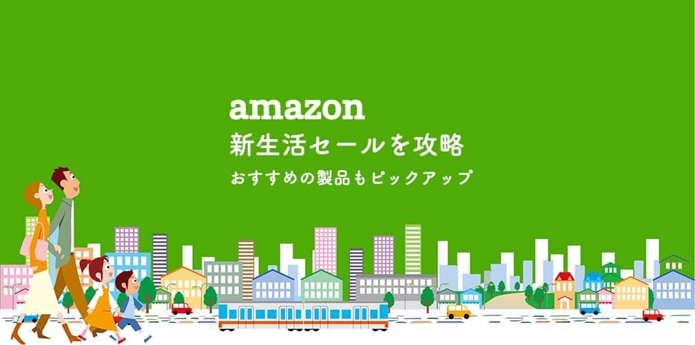 2021年Amazon新生活セールを攻略!おすすめ製品を紹介!