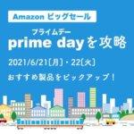 2021年Amazonプライムデーのセール攻略とおすすめガジェット!