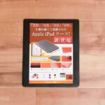 iPad Pro 12.9を持ち運ぶのにV.Mケースが軽量でおすすめ